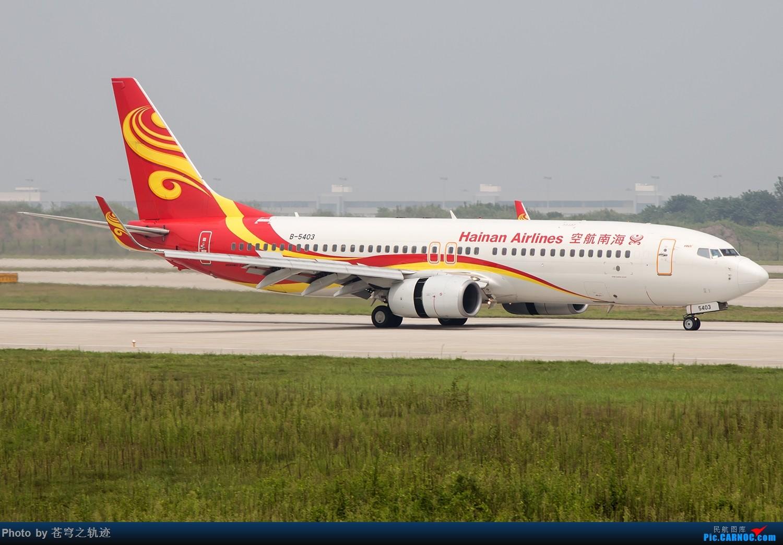 Re:[原创]这个天在NKG拍机还是热爆了 热晕交作业 BOEING 737-800 B-5403 中国南京禄口国际机场