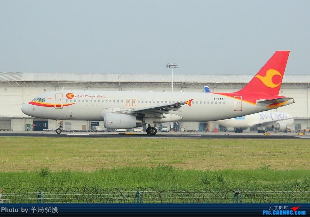 Re:[原创][南宁飞友]『空铁联运,畅游东南』(关键词:ANA767大猩猩,0元高经) AIRBUS A320-200 B-6837 中国厦门高崎国际机场