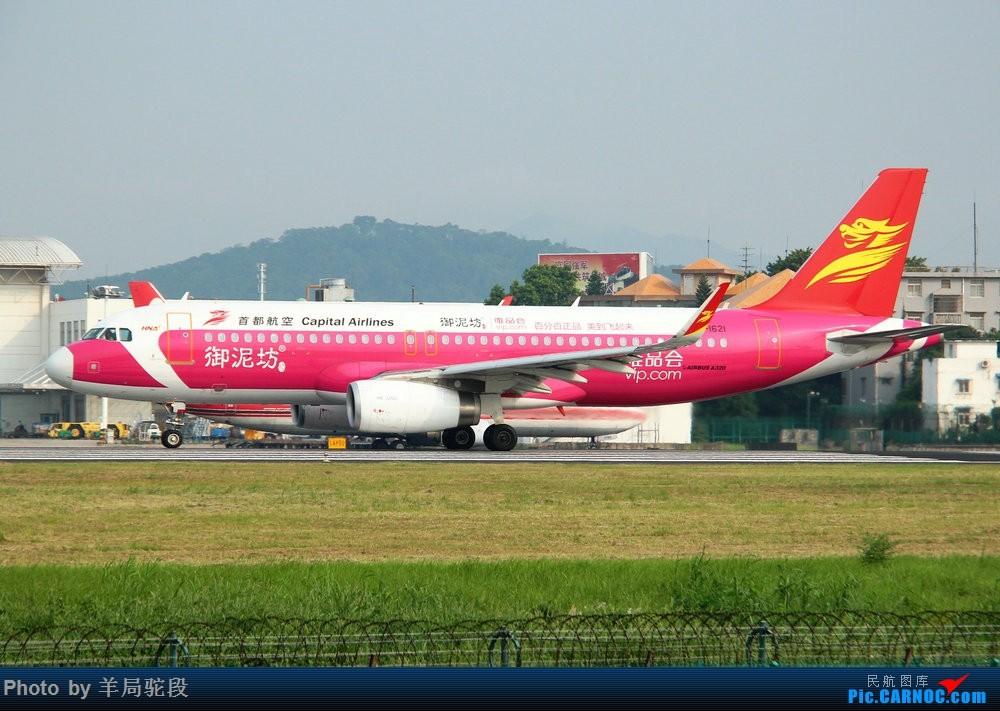 Re:[原创][南宁飞友]『空铁联运,畅游东南』(关键词:ANA767大猩猩,0元高经) AIRBUS A320-200 B-1621 中国厦门高崎国际机场