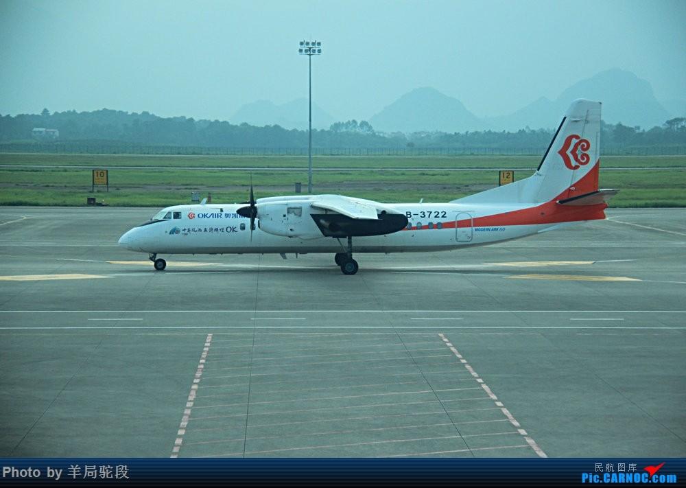 Re:[原创][南宁飞友]『空铁联运,畅游东南』(关键词:ANA767大猩猩,0元高经) XIAN AIRCRAFT MA 60 B-3722 中国桂林两江国际机场