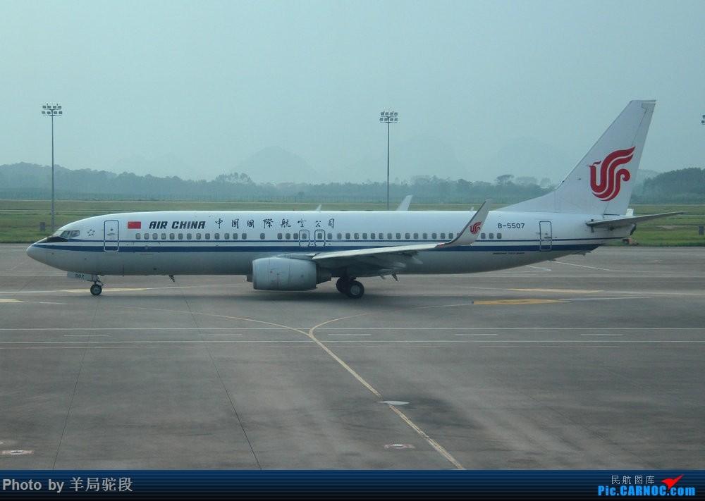 Re:[原创][南宁飞友]『空铁联运,畅游东南』(关键词:ANA767大猩猩,0元高经) BOEING 737-800 B-5507 中国桂林两江国际机场