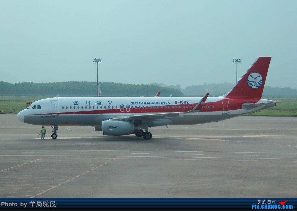 Re:[原创][南宁飞友]『空铁联运,畅游东南』(关键词:ANA767大猩猩,0元高经) AIRBUS A320-200 B-1662 中国桂林两江国际机场