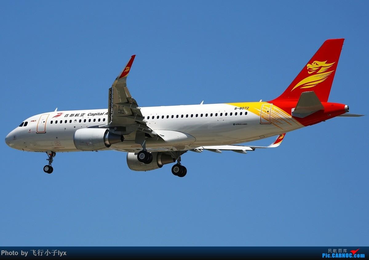 [原创]【一图党】中国第一拍 AIRBUS A320-200 B-8072 中国北京首都国际机场