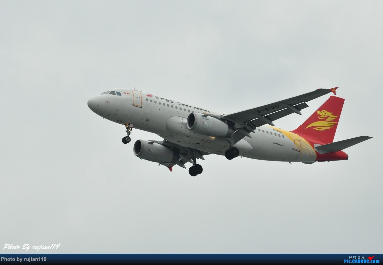 Re:[原创]流水帐之HGH8月22日拍灰机 AIRBUS A319-100 B-6180 中国杭州萧山国际机场