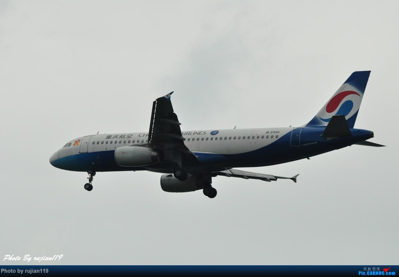 Re:[原创]流水帐之HGH8月22日拍灰机 AIRBUS A320-200 B-2346 中国杭州萧山国际机场