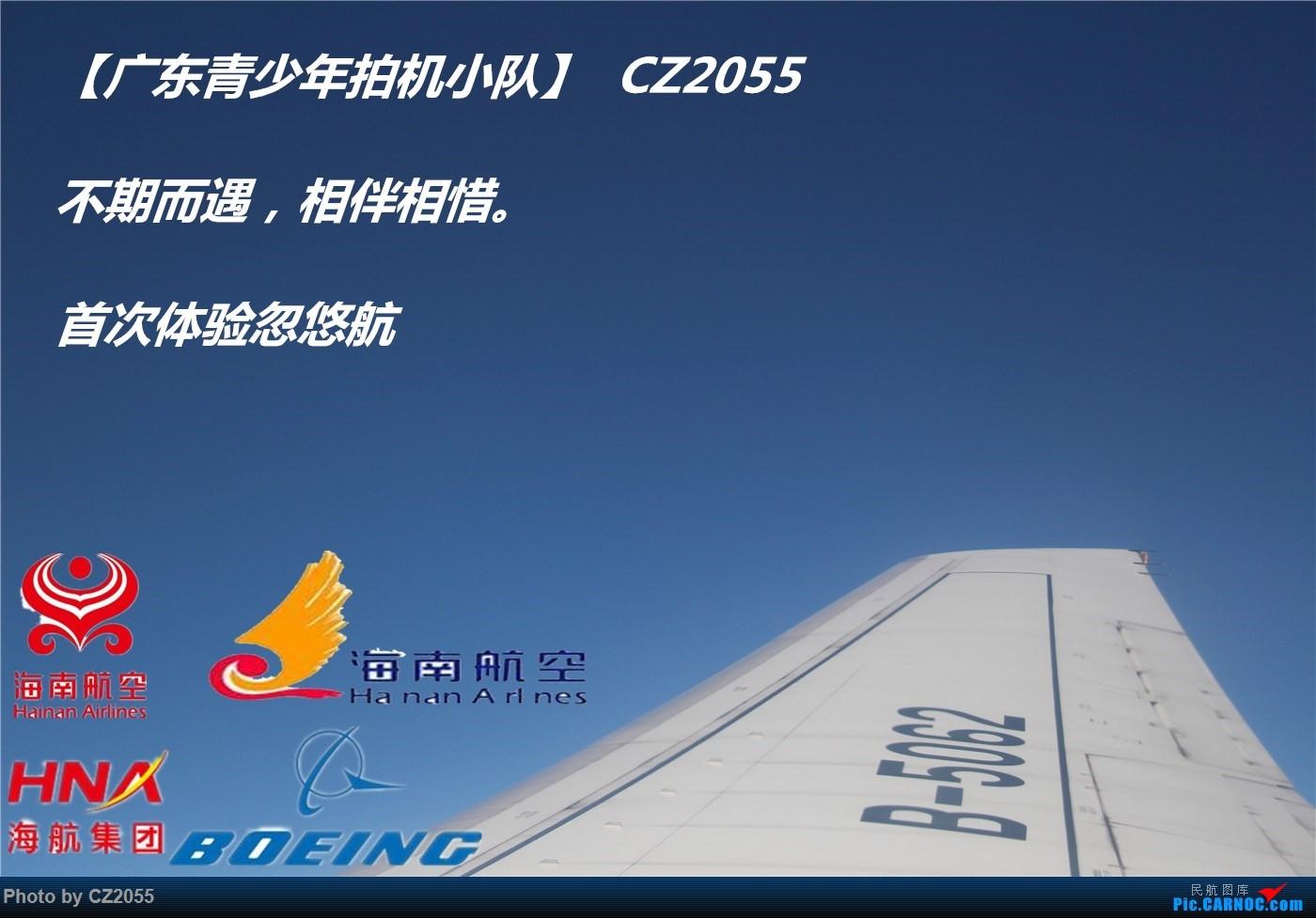 [原创]【广东青少年拍机小队】【C-Z-2055(1)】August.8.2015  不期而遇,相伴相惜。首次体验Skytrax五星航空公司---海南航空。