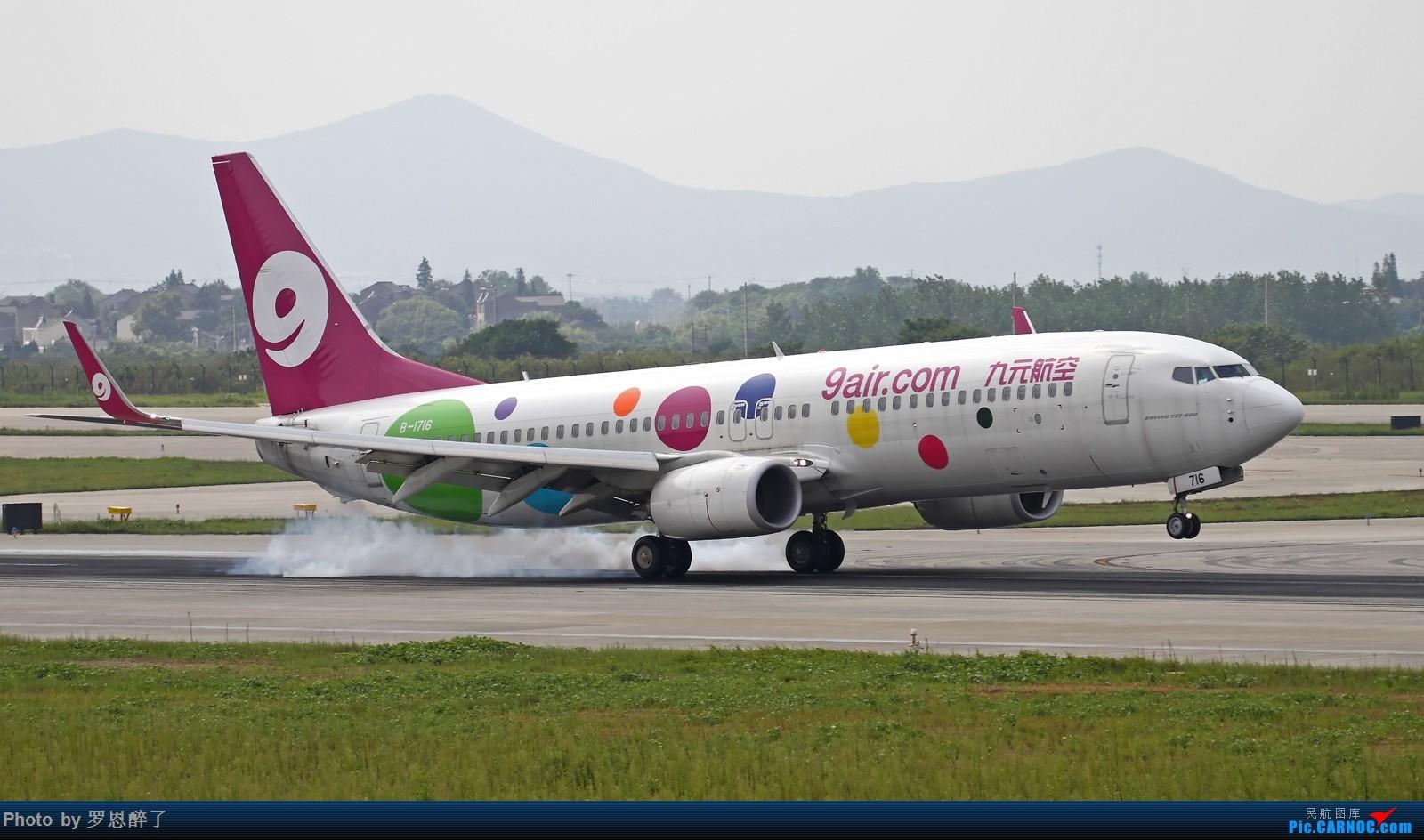 Re:[原创]NKG~~ARJ我就不发了,来点NKG日常 BOEING 737-800 B-1716 中国南京禄口国际机场