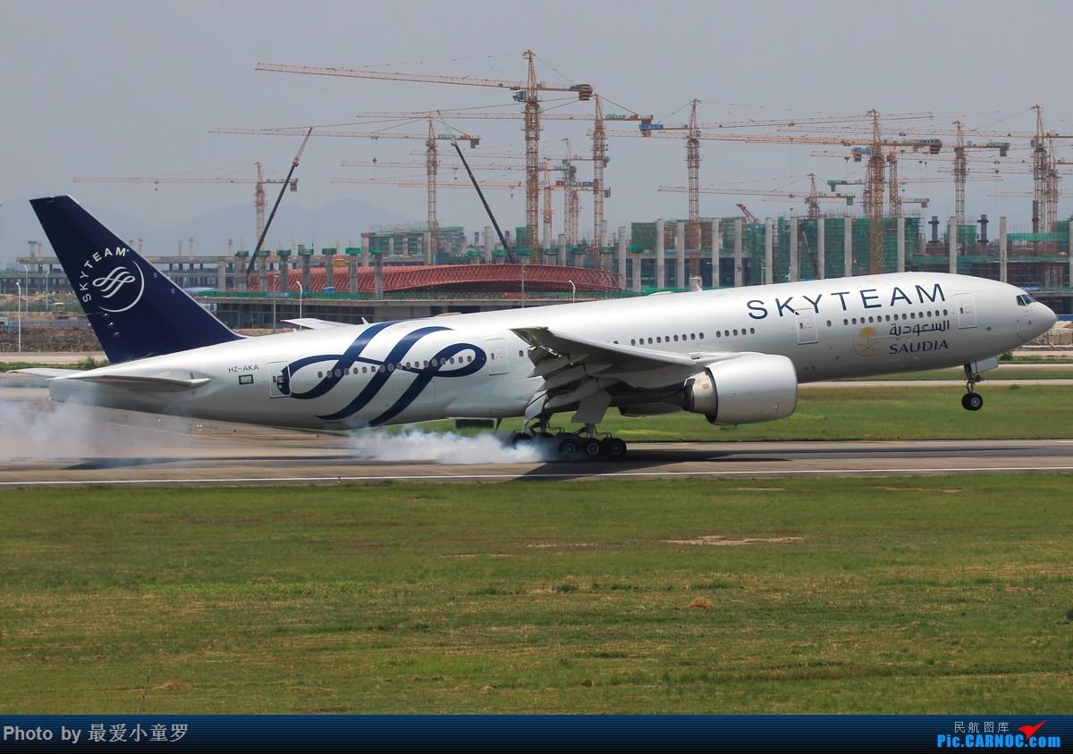 Re:[原创]小童罗毕业的拍机之旅系列——首站广州白云机场 BOEING 777-200 HZ-AKA 中国广州白云国际机场