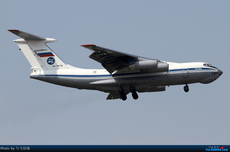 大鸡吧愹il�.���m_re:[原创]俄罗斯空军伊尔76ma莅临pek ilyushin il-76-m ra76719 中国