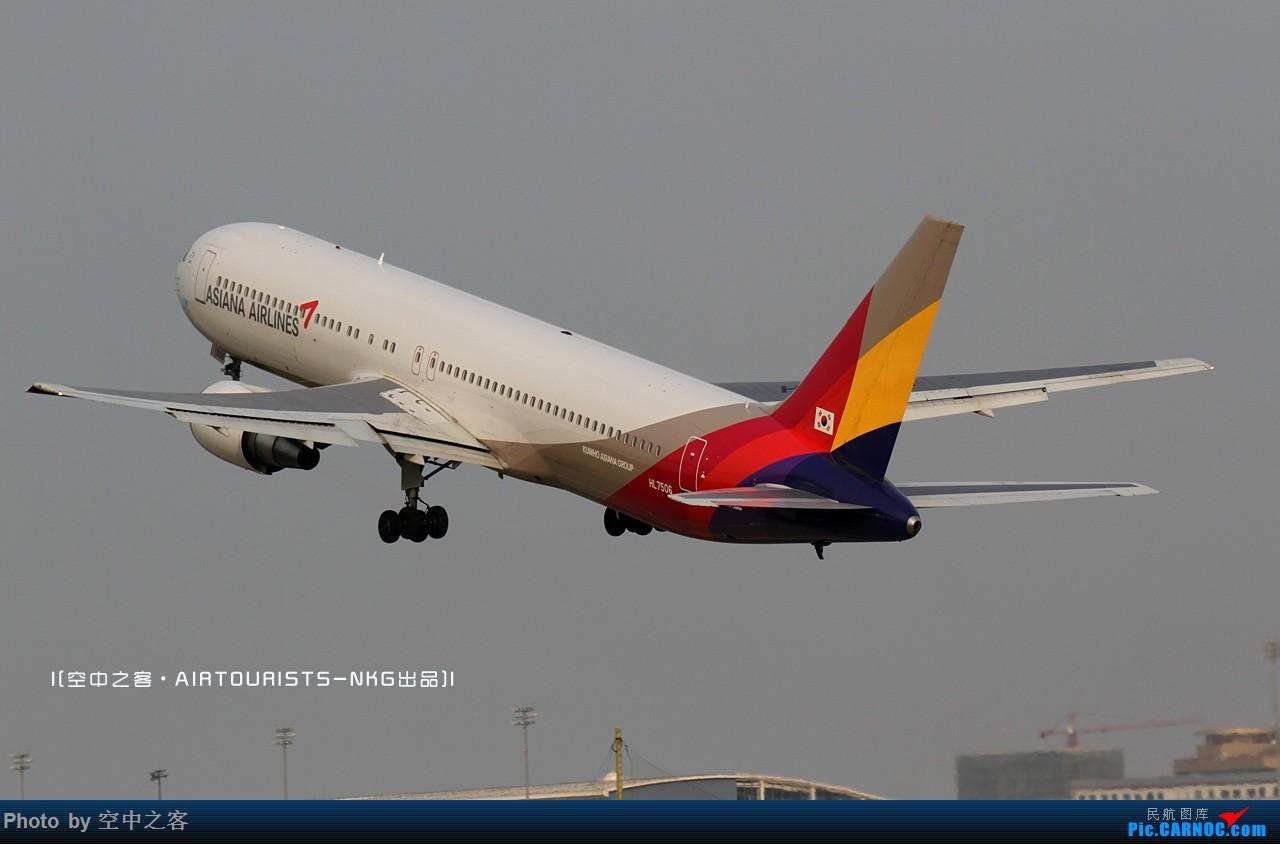 [原创][空中之客NKG之行5]继续韩亚波音763和ERJ190两只 大蓝鲸 WO会回来的—————— BOEING 767-300 HL-7506 南京禄口国际机场