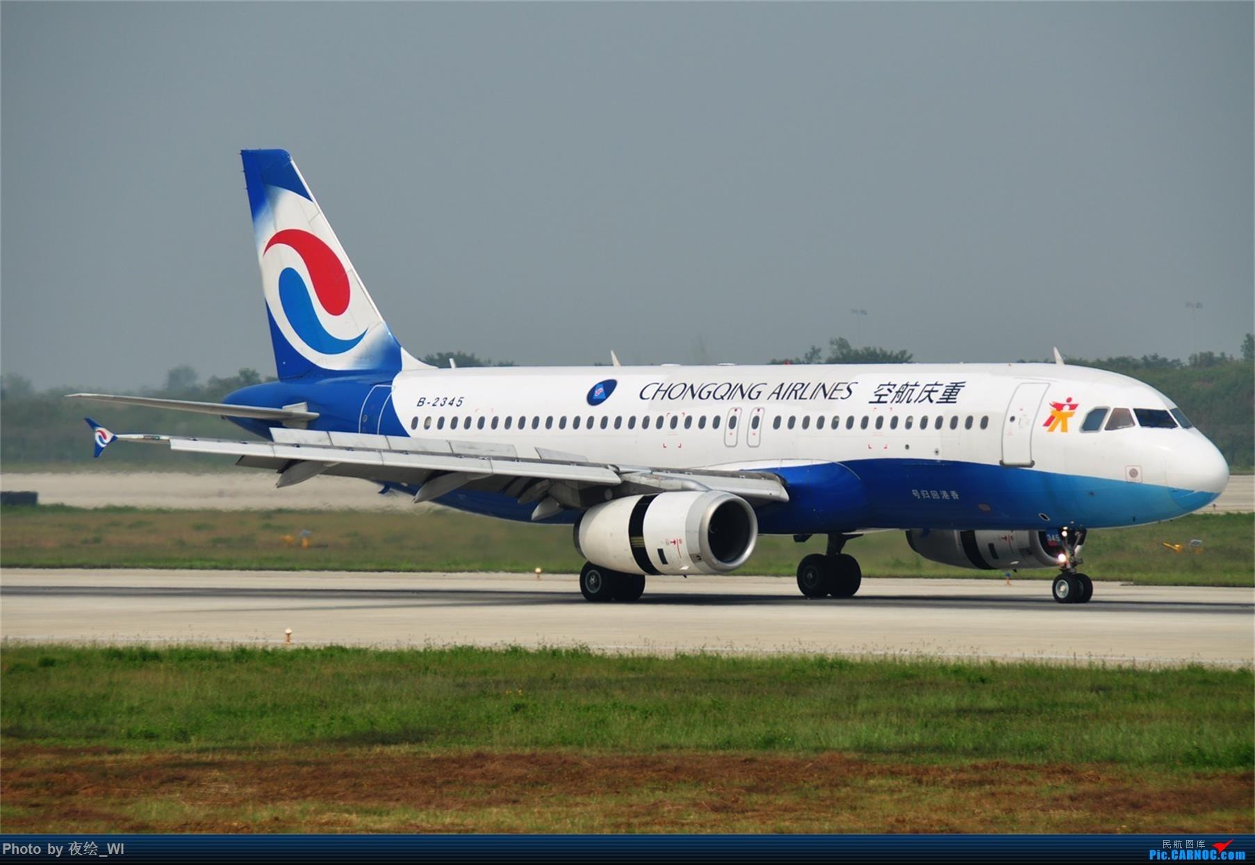 [原创]【NKG】新手第二发 1800*1200!各种好货 AIRBUS A320-200 B-2345 中国南京禄口国际机场