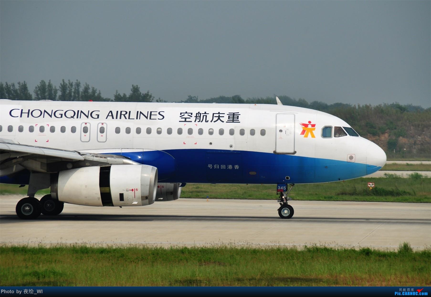 Re:[原创]【NKG】新手第二发 1800*1200!各种好货 AIRBUS A320-200 B-2345 中国南京禄口国际机场