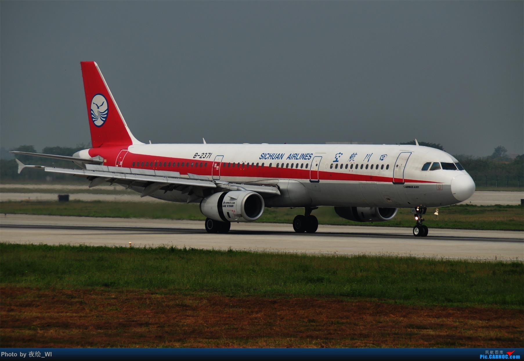 Re:[原创]【NKG】新手第二发 1800*1200!各种好货 AIRBUS A321-200 B-2371 中国南京禄口国际机场