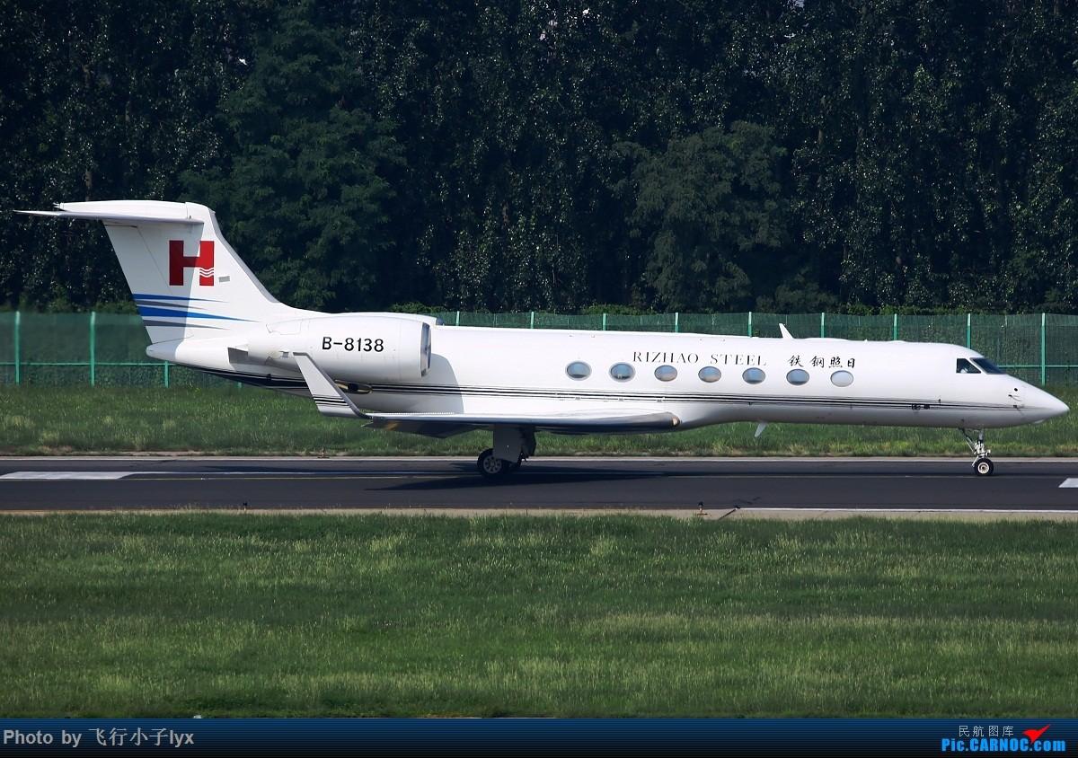 Re:[原创]以一组公务机为这个疯狂而充实的超长假期画上圆满的句号 GULFSTREAM G550 B-8138 中国北京首都国际机场