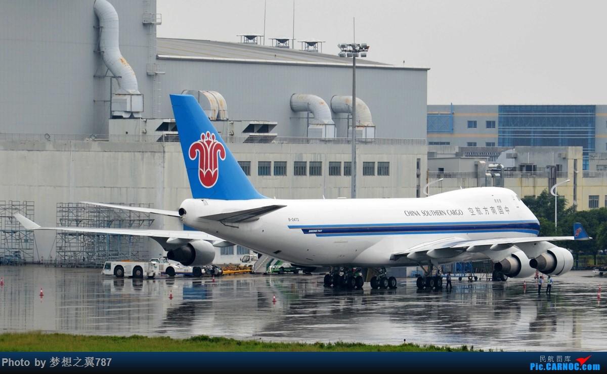 [原创]2015.9.3广州白云机场暑假最后一拍 BOEING 747-400 B-2473 中国广州白云国际机场