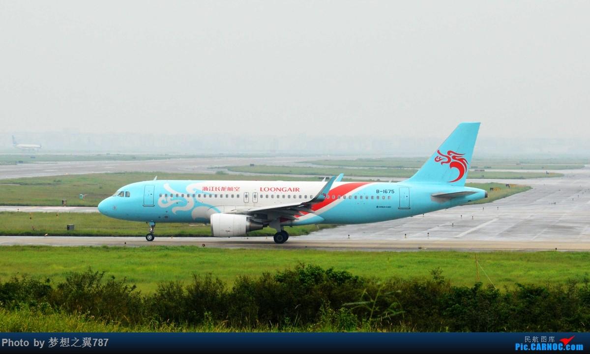 Re:[原创]2015.9.3广州白云机场暑假最后一拍 AIRBUS A320-200 B-1675 中国广州白云国际机场