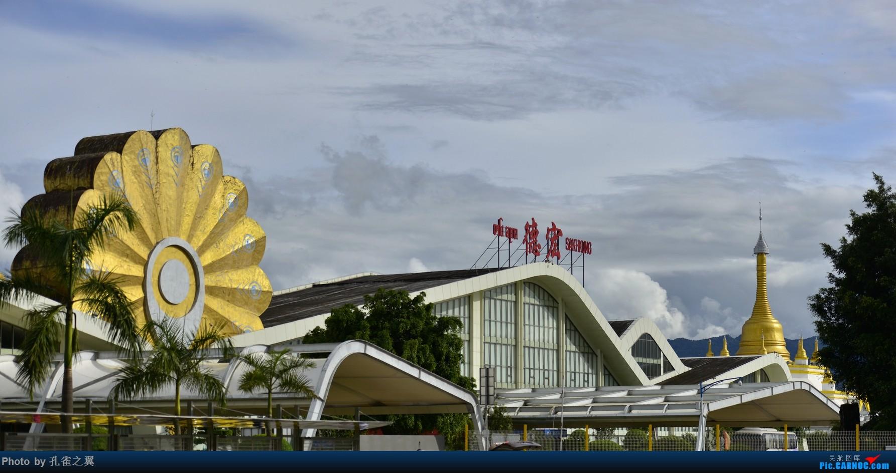 [原创]云南德宏芒市机场--西南边陲的美丽航站!    中国芒市机场