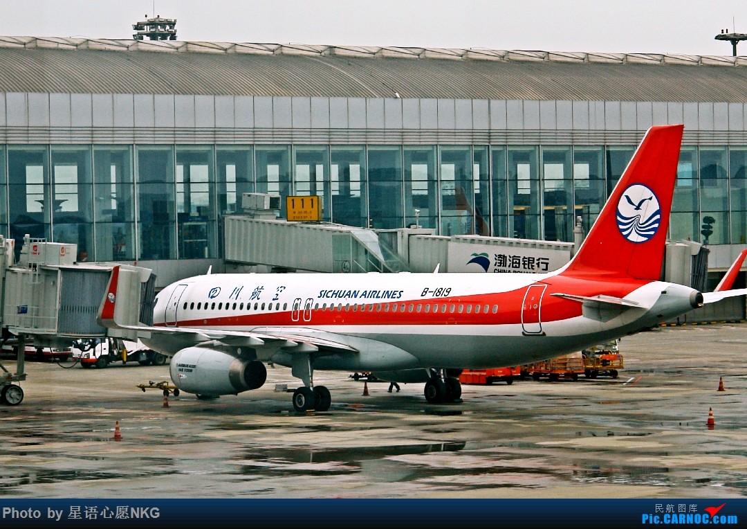四川航空A320 AIRBUS A320-200 B-6828 中国成都双流国际机场