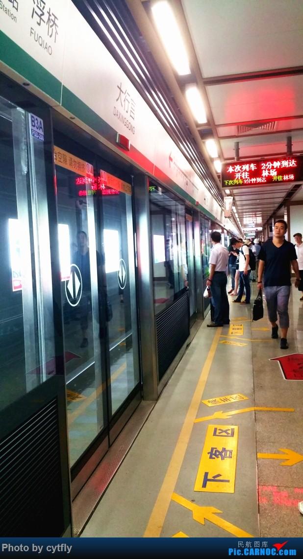 Re:[原创]南京-北京(航展之旅)疯狂的空铁联运【南京-虹桥-浦东-天津-北京】
