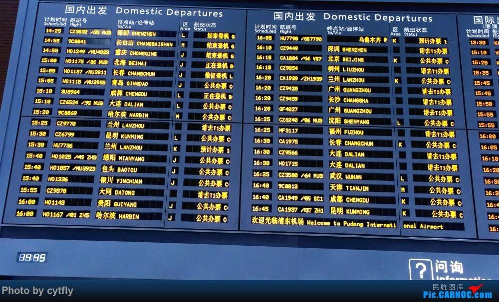 Re:[原创]南京-北京(航展之旅)疯狂的空铁联运【南京-虹桥-浦东-天津-北京】!!持续更新中!!第一次春秋+返程第一次投诉国航    中国上海浦东国际机场