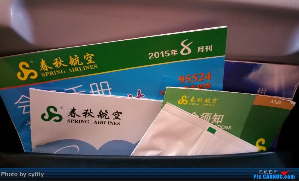 Re:[原创]南京-北京(航展之旅)疯狂的空铁联运【南京-虹桥-浦东-天津-北京】!!持续更新中!!第一次春秋+返程第一次投诉国航 AIRBUS A320-200 B-9965 中国上海浦东国际机场