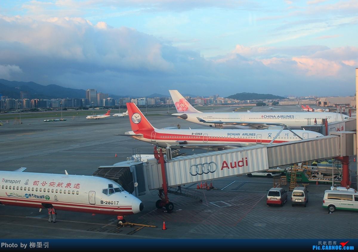 Re:[原创]我在台湾岛上画了个圈。SIN-TPE-XMN-HAK 三段飞行,三家航空,两段旅途,完美!    中国台北松山国际机场
