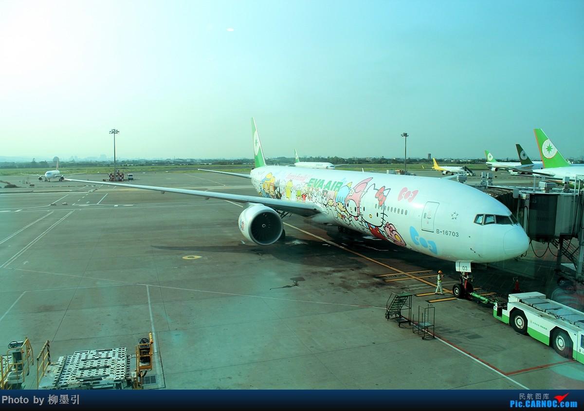 Re:[原创]我在台湾岛上画了个圈。SIN-TPE-XMN-HAK 三段飞行,三家航空,两段旅途,完美! BOEING 777-300ER B-16703 中国台北桃园国际机场