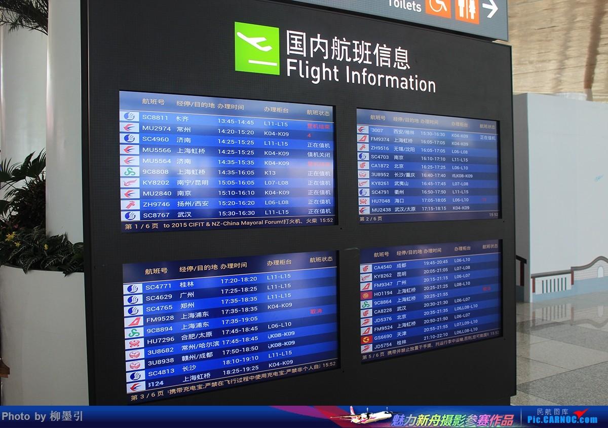 Re:[原创]我在台湾岛上画了个圈。SIN-TPE-XMN-HAK 三段飞行,三家航空,两段旅途,完美!    中国厦门高崎国际机场