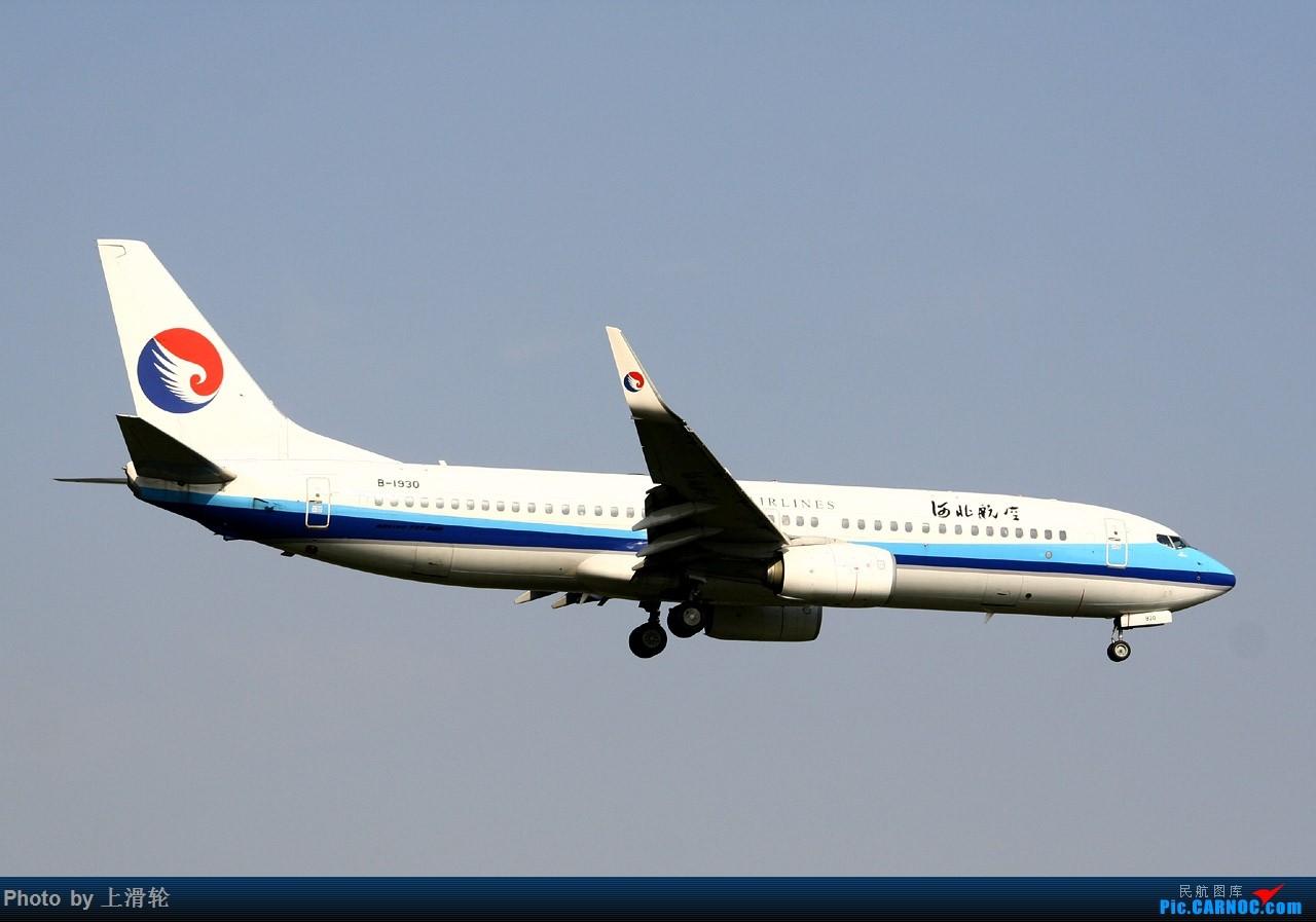 "Re:[原创]20150926~SJW~Air Cargo Global、TU204、河北航空""新""飞机~ BOEING 737-800 B-1930 中国石家庄正定国际机场"