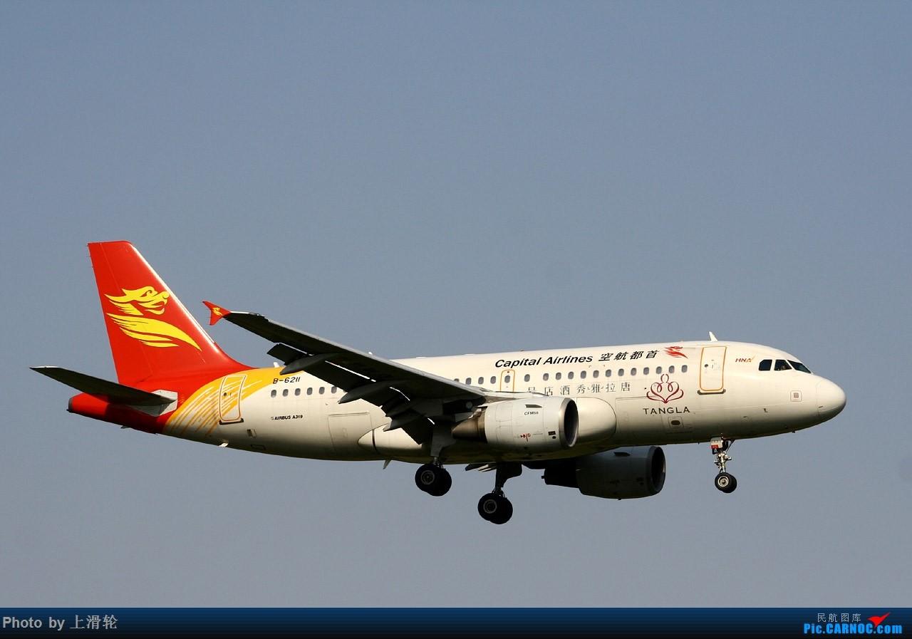 "Re:[原创]20150926~SJW~Air Cargo Global、TU204、河北航空""新""飞机~ AIRBUS A319-100 B-6211 中国石家庄正定国际机场"
