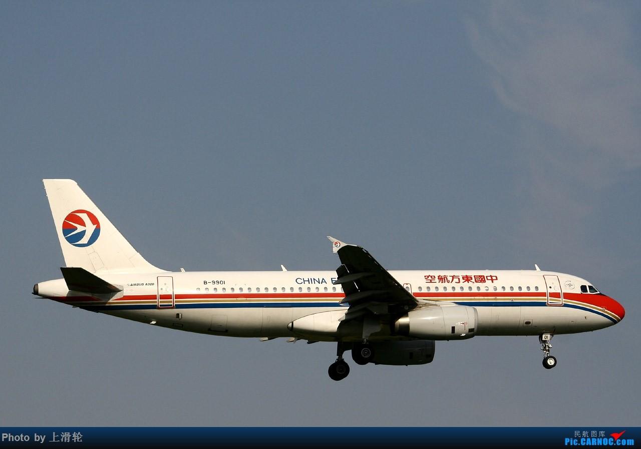 "Re:[原创]20150926~SJW~Air Cargo Global、TU204、河北航空""新""飞机~ AIRBUS A320-200 B-9901 中国石家庄正定国际机场"