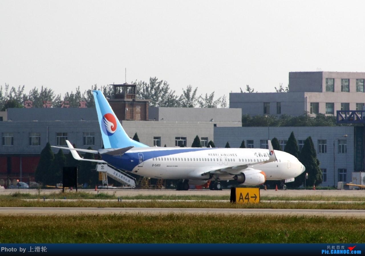"Re:[原创]20150926~SJW~Air Cargo Global、TU204、河北航空""新""飞机~ BOEING 737-800 B-5459 中国石家庄正定国际机场"