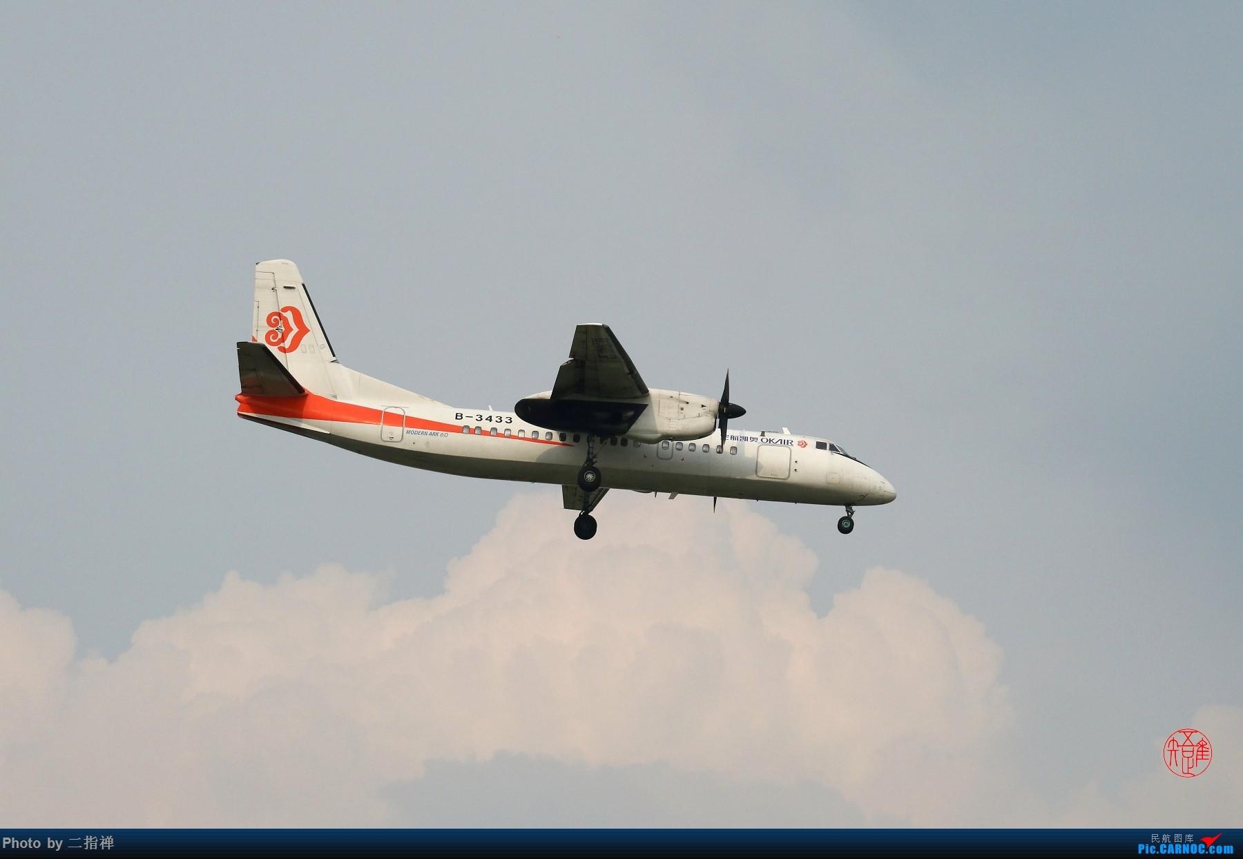 Re:【天津飞友会】近期拍的 XIAN AIRCRAFT MA 60 B-3433 中国天津滨海国际机场