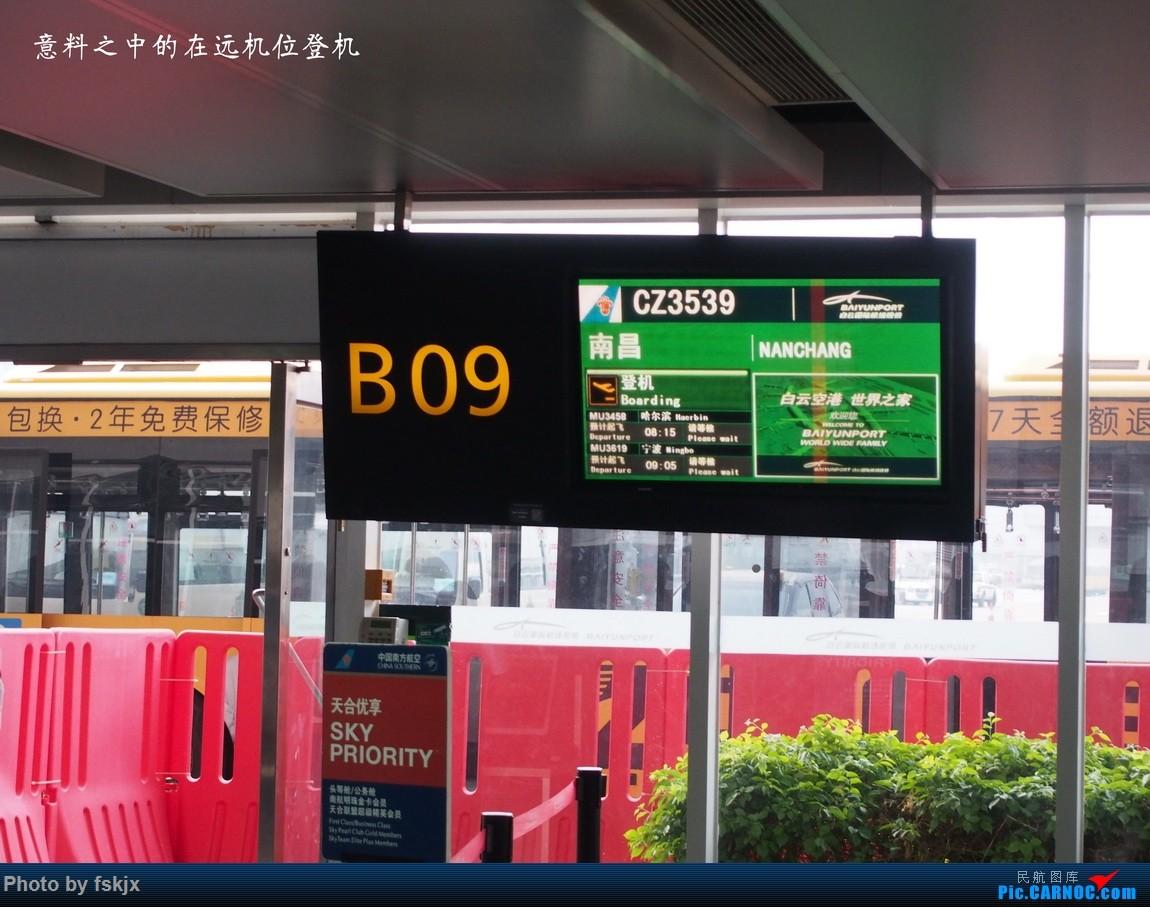 【fskjx的飞行游记☆16】双休南昌游 BOEING 737-800 B-1979 中国广州白云国际机场 中国广州白云国际机场