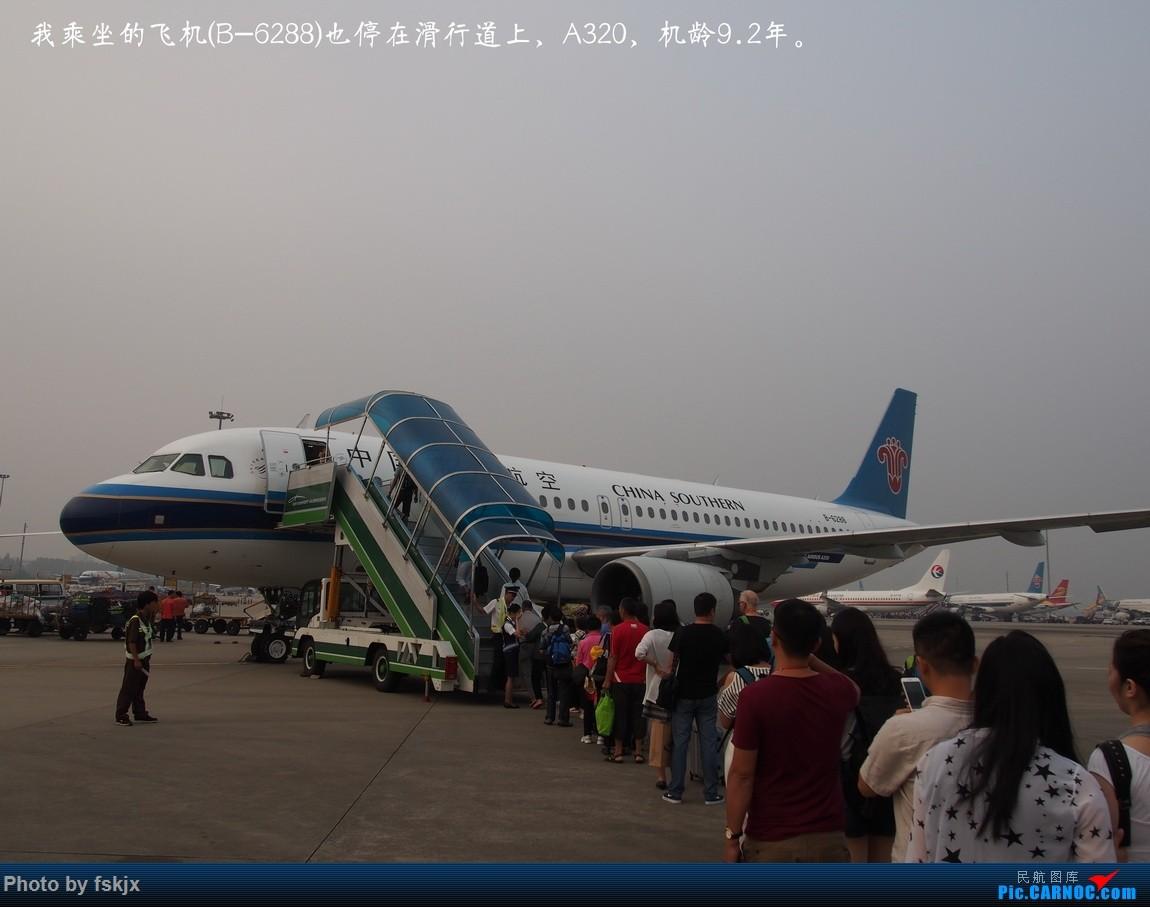 【fskjx的飞行游记☆16】双休南昌游 AIRBUS A320-200 B-6288 中国广州白云国际机场