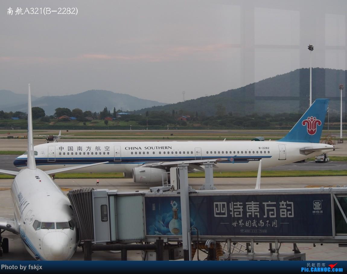 【fskjx的飞行游记☆16】双休南昌游 AIRBUS A321-200 B-2282 中国南昌昌北国际机场