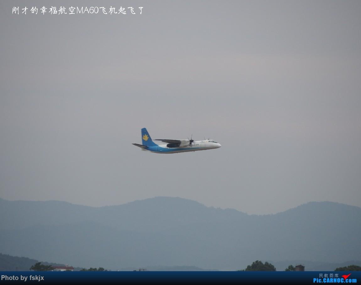 【fskjx的飞行游记☆16】双休南昌游 XIAN AIRCRAFT MA 60 B-3451 中国南昌昌北国际机场