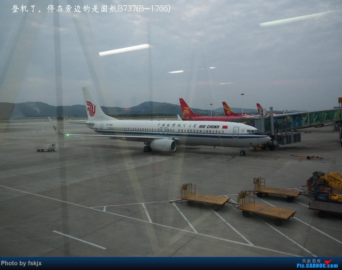 【fskjx的飞行游记☆16】双休南昌游 BOEING 737-800 B-1766 中国南昌昌北国际机场