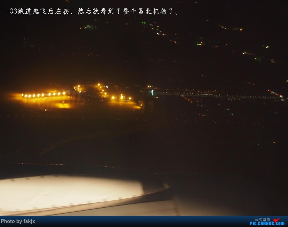 【fskjx的飞行游记☆16】双休南昌游    中国南昌昌北国际机场