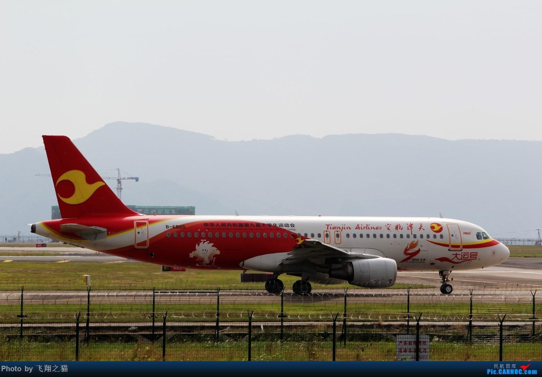 [原创]CKG拍机(国庆拍机) AIRBUS A320-200 B-6865 重庆江北国际机场