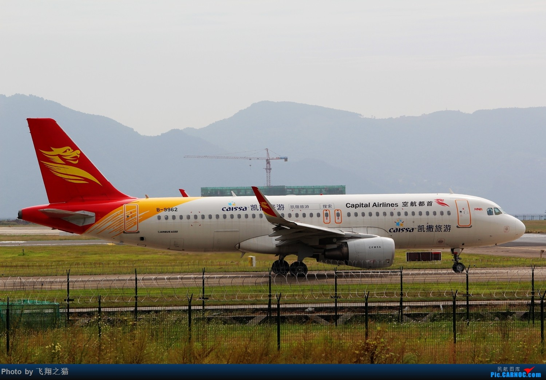 Re:[原创]CKG拍机(国庆拍机) AIRBUS A320-200 B-9962 重庆江北国际机场