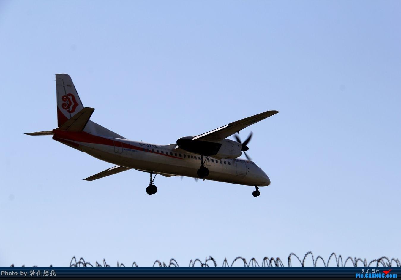 Re:[原创]十月二号高中党坐动车从丹东到沈阳拍机SHE XIAN AIRCRAFT MA 60 B-3715 中国沈阳桃仙国际机场