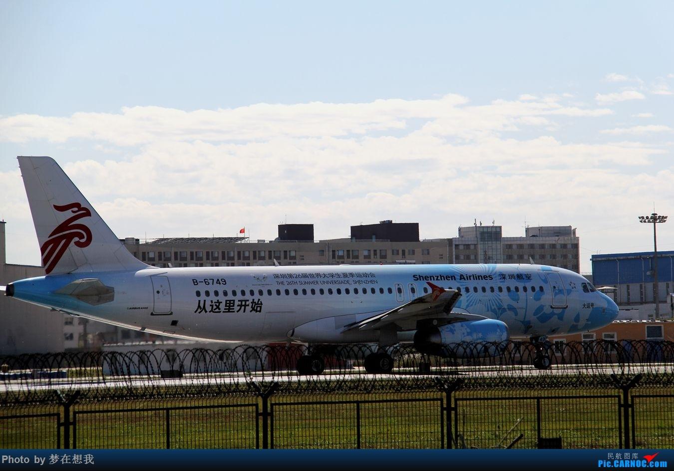 Re:[原创]十月二号高中党坐动车从丹东到沈阳拍机SHE AIRBUS A320-200 B-6749 中国沈阳桃仙国际机场