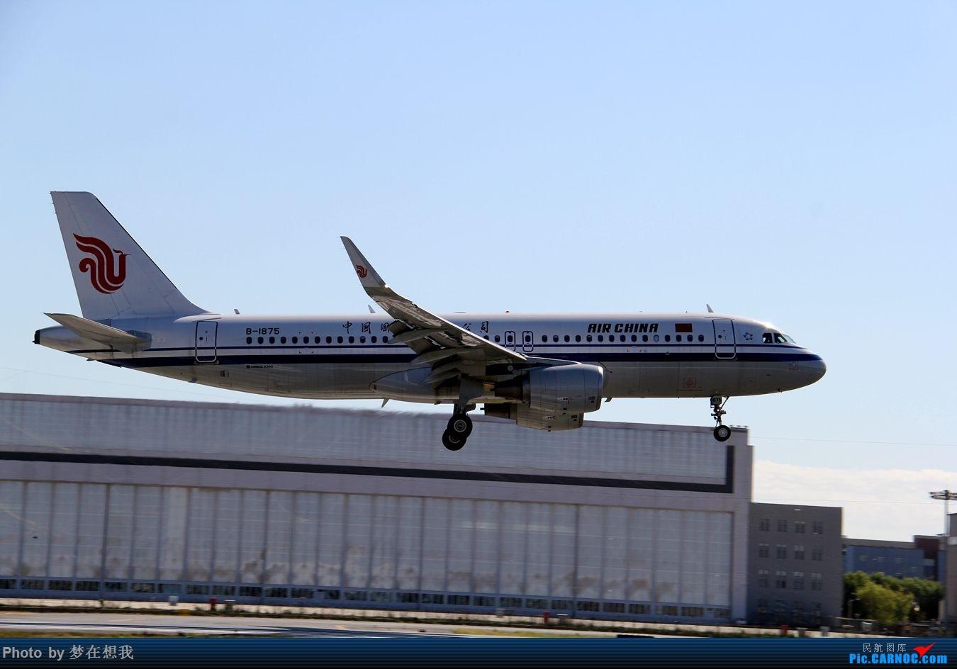 Re:[原创]十月二号高中党坐动车从丹东到沈阳拍机SHE AIRBUS A320-200 B-1875 中国沈阳桃仙国际机场