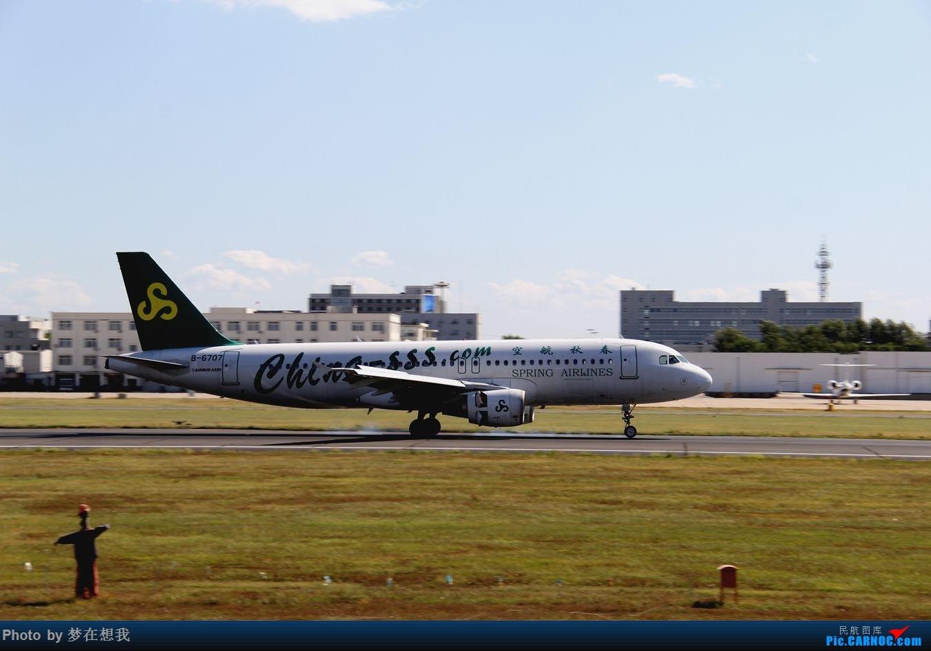Re:[原创]十月二号高中党坐动车从丹东到沈阳拍机SHE AIRBUS A320-200 B-6707 中国沈阳桃仙国际机场