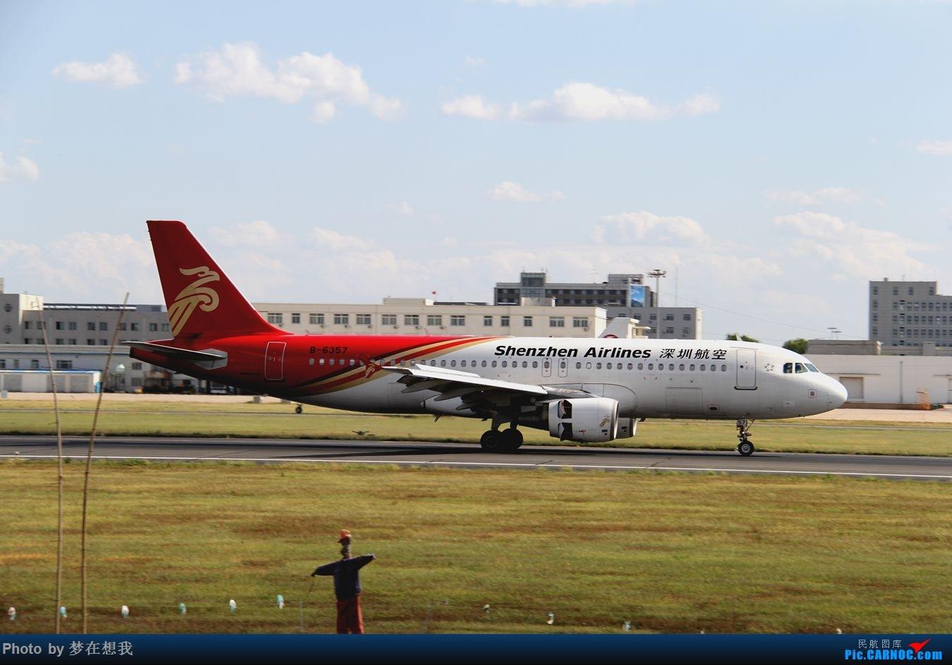 Re:[原创]十月二号高中党坐动车从丹东到沈阳拍机SHE AIRBUS A320-200 B-6357 中国沈阳桃仙国际机场
