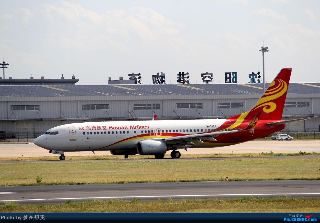 Re:[原创]十月二号高中党坐动车从丹东到沈阳拍机SHE BOEING 737-800 B-5428 中国沈阳桃仙国际机场