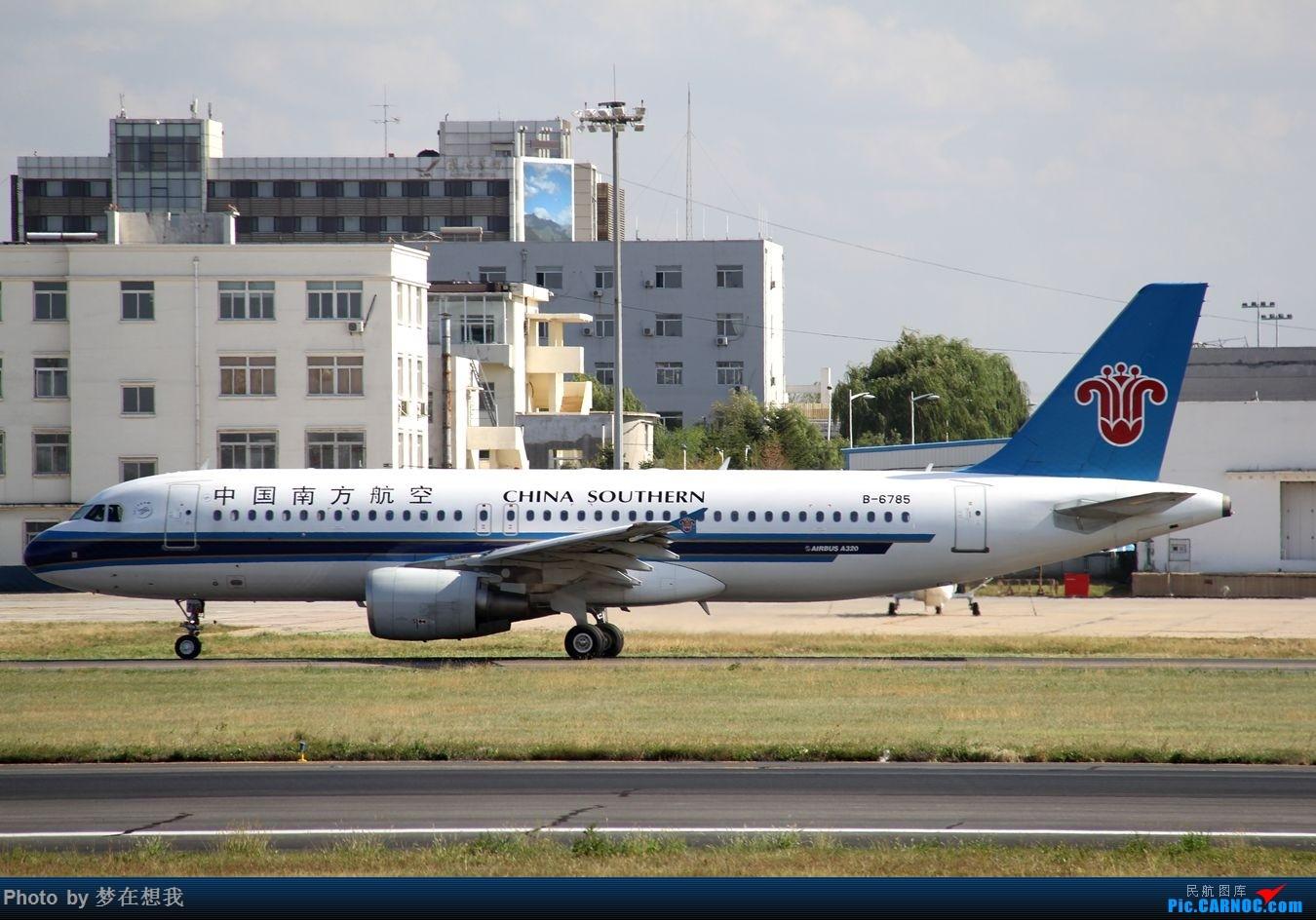 Re:[原创]十月二号高中党坐动车从丹东到沈阳拍机SHE AIRBUS A320-200 B-6785 中国沈阳桃仙国际机场