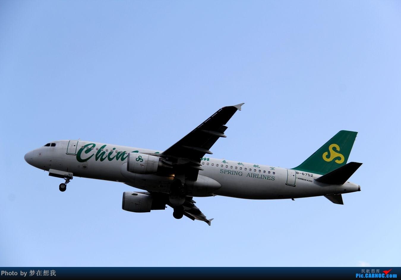 Re:[原创]十月二号高中党坐动车从丹东到沈阳拍机SHE AIRBUS A320-200 B-6752 中国沈阳桃仙国际机场