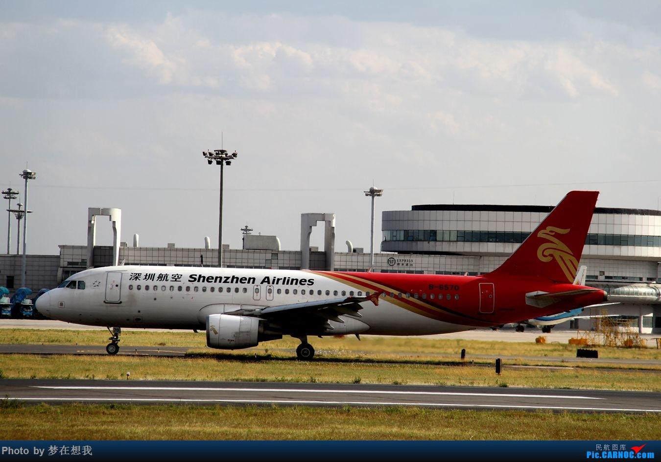 Re:[原创]十月二号高中党坐动车从丹东到沈阳拍机SHE AIRBUS A320-200 B-6570 中国沈阳桃仙国际机场